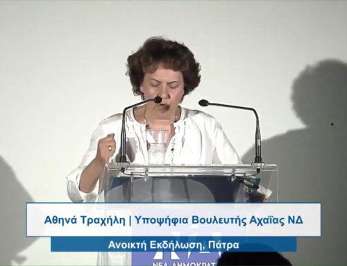 Ντόρα Μπακογιάννη: Η Αθηνά Τραχήλη θα είναι πολύτιμη στην επόμενη Βουλή